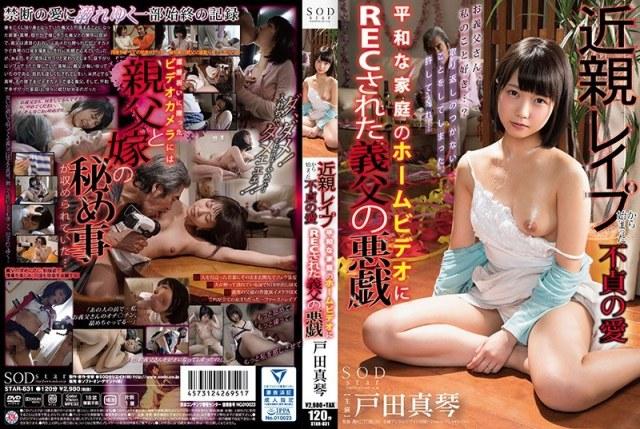 戸田真琴 近親レイプから始まった不貞の愛 平和な家庭のホームビデオにRECされた義父の悪戯