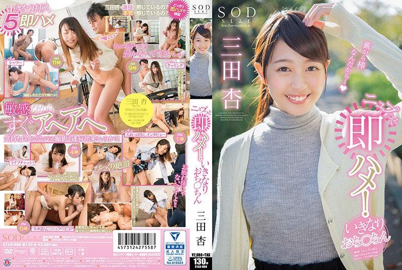 STAR-889 SODstar Mita Kyou NPP Immediately Squid!Suddenly Okay