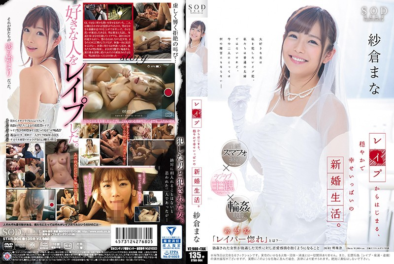 STAR-904 A Newly Married Life That Is Gentle And Happy, Beginning With Sayakura Manabu.