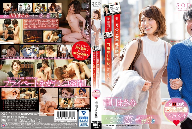 STAR-911 Masami Ichikawa If You Are Hit By A Junior Male Of SOD Female Employees, What Will You Do?