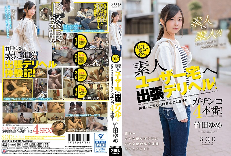 STAR-917 Miyomomo Daughter Goes To An Amateur User's Home Trip Delihel! It Is The 4-time Production Of Just Two Girls Who Just Start To Embarrass You! Takeda Yume