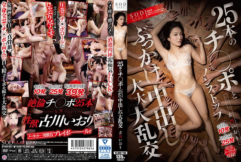 STAR-921 Furukawa Iori Cups And Non-stop Bukkake With Twenty-five Vaginal Cum Shot Cum Shot Large Large Big Bang