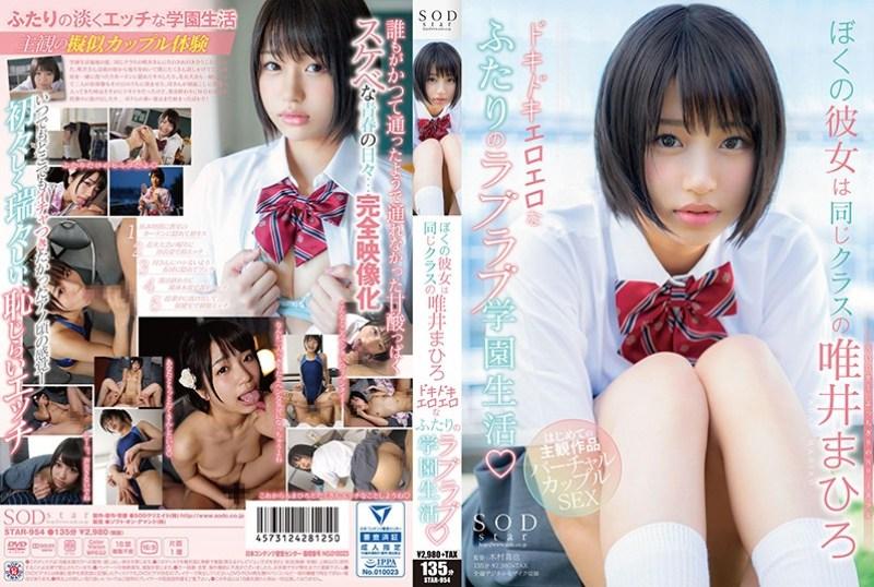 [STAR-954] My Girlfriend Is Mahiro Tadai From My Class Exciting Sexy Couple's Romantic School Life