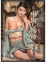 【数量限定】あなた…うちの旅館が5つ星になったのは私が中出し接待してるからなの 本庄鈴 パンティと生写真付き