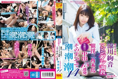SVDVD-484 New Teacher Ryokawa Aya-on Out Machine Vibe Torture × Aphrodisiac Triangle Horse × In Danger Date 15 Barrage Tide That At All!Tide!Tide!14