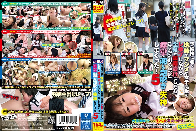 SVDVD-610 When I Whole-body Aphrodisiac Soaked In A Simple And Serious Female College Student Going To A Preparatory School, The More I Pull This, The More Severe The Convulsion · The Tide & Bubble Blowing · The Fainting Cummed! Five