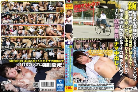SVDVD-651_A Girls In A New Rural Ladys School ○ Ladies And Girls ___ ___ ___ ___ 0 ___ ___ ___ 0 ___ ___ ___ 0 Pu, And Eventually All Cum Shot Cum Shot!
