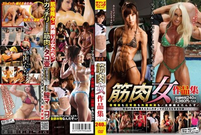 SVOMN-066 Muscular Women Works