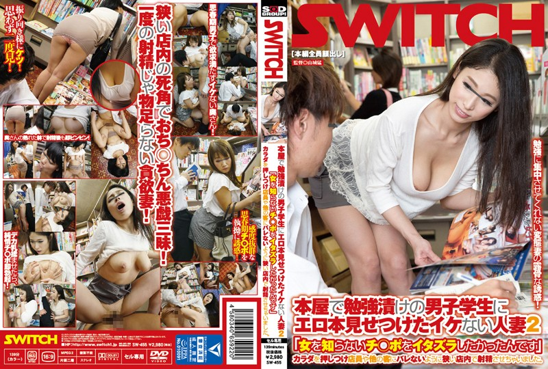 """SW-455 Ike Not Married 2 """"I Wanted To Mischief Ji ○ Port You Do Not Know The Woman"""" Would By Ejaculation In A Small Store So As Not To Barre In Clerk And Other Customers Pressed Against The Body That Was Confronted By This Erotic To Study Pickled Of Male Students In The Bookstore Year."""