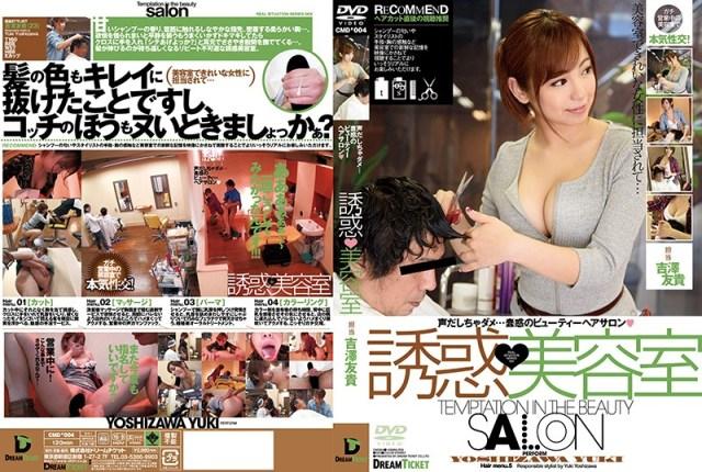誘惑◆美容室 吉澤友貴