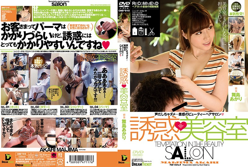 CMD-010 Temptation ◆ Beauty Shop Maijima Akari
