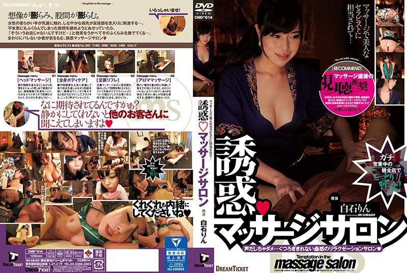 CMD-014 Temptation ◆ Massage Salon Rin Shiraishi