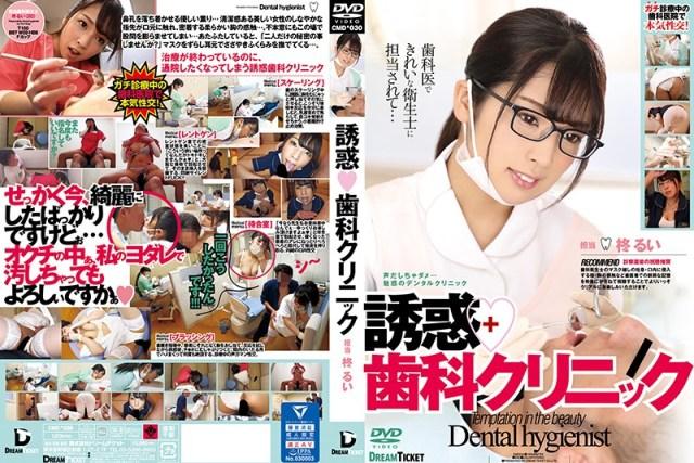 CMD-030 誘惑◆歯科クリニック 柊るい