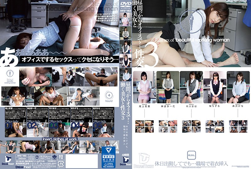 HFD-162 At Office In The Daytime … Working Girl And Sexual Intercourse 3 Even Though I Go To Work On Holiday … Clothing Inserted At Work 4 Hours
