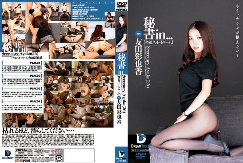 vdd-066 秘書in… [脅迫スイートルーム] Secretary Ayaka(26)