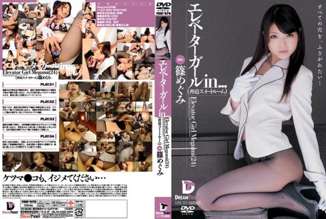 エレベーターガールin… [脅迫スイートルーム] Elevator Girl Megumi(24) 篠めぐみ 碧しの(篠めぐみ)