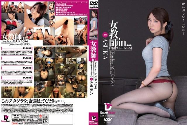 女教師in… [脅迫スイートルーム] Teacher Asuka(26) ASUKA