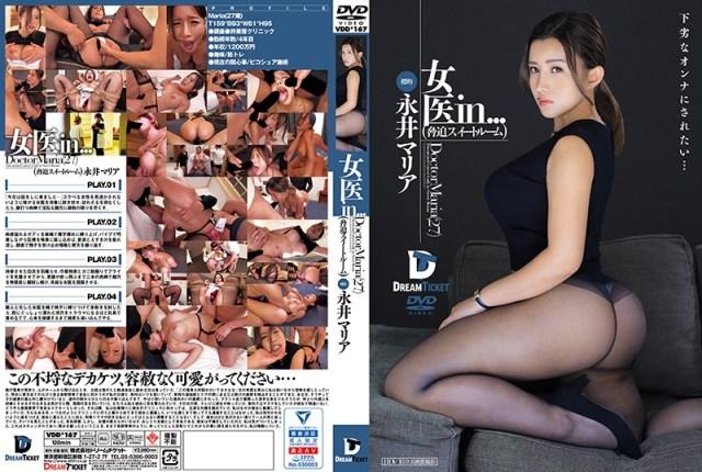 女医in…(脅迫スイートルーム) 永井マリア
