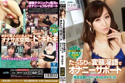 DJSK-109 Masturbation Support Of Full Subjective Virtual Onapetto Yu Kawakami Plenty Of Transformation Dirty