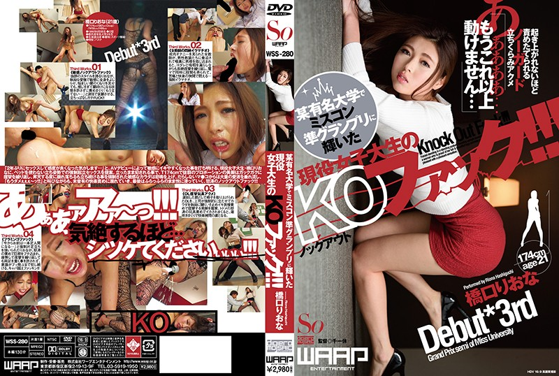 WSS-280 Active College Student Who Won The Beauty Pageant Quasi Grand Prix In A Certain Famous University KO (knockout) Fuck! ! ! Riona Hashiguchi