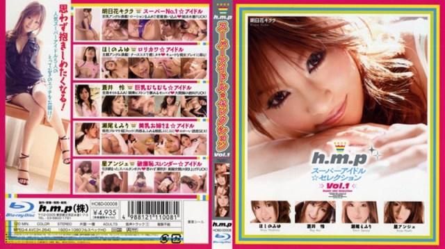 h.m.pスーパーアイドル☆セレクション VOL.1(ブルーレイディスク) ほしのみゆ 星アンジェ 蒼井怜