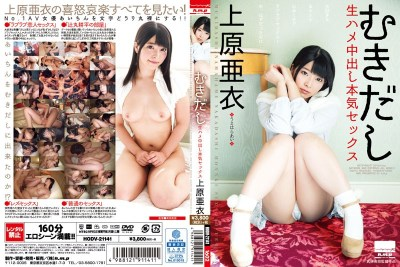 HODV-21141 Serious Sex Uehara Ai Out Bare Live In Saddle