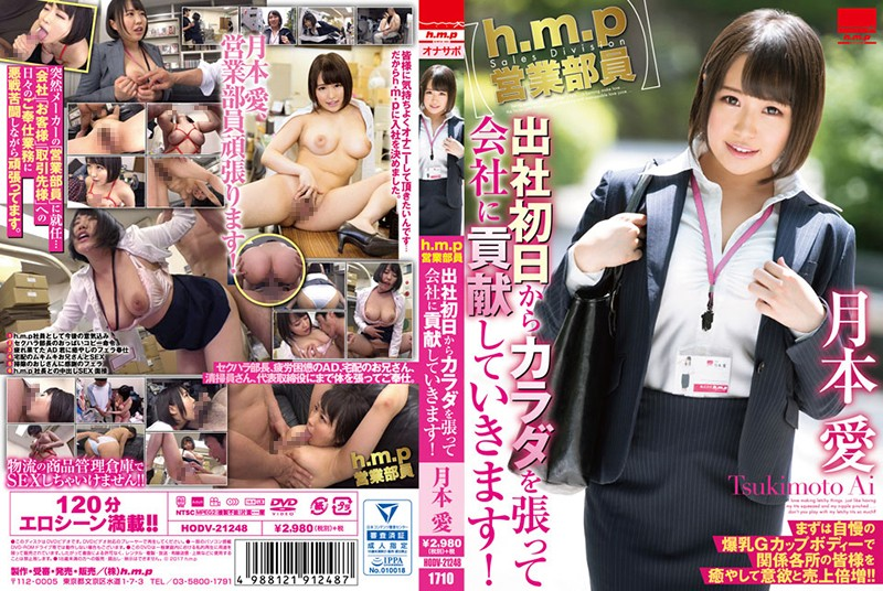 HODV-21248 [Hmp Sales Staff] I Will Contribute My Company To The Company From The First Day Of Company Start! Ai Moonoto