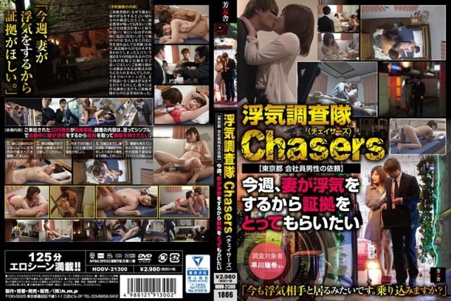 浮気調査隊Chasers 【東京都 会社員男性の依頼】今週、妻が浮気をするから証拠をとってもらいたい 早川瑞希