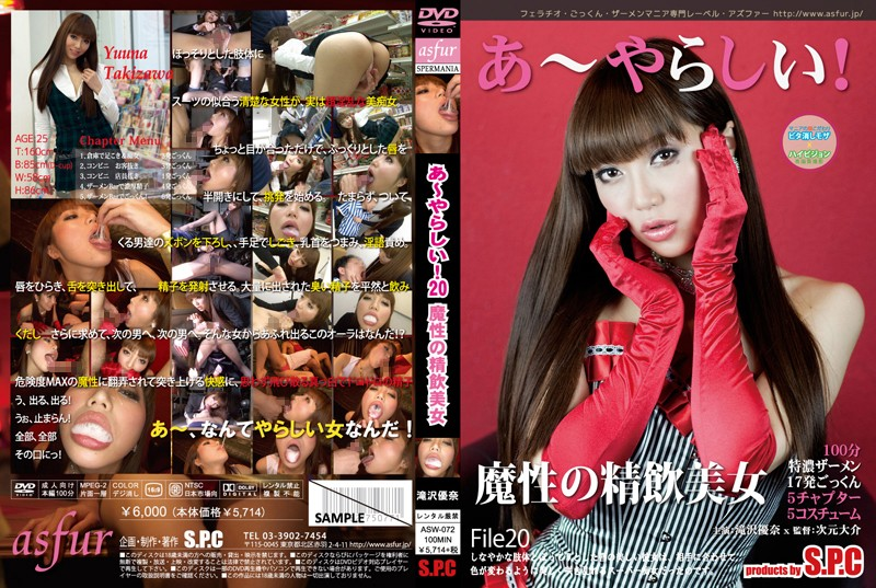 [ASW-072] Filthy ~ A! Accuracy Of The Devilish Woman Drinking 20