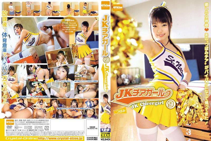 EKDV-234 9 JK Cheerleader