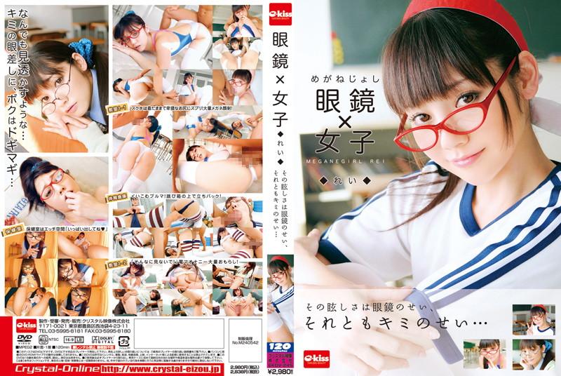 EKDV-245 Women Rei × Glasses
