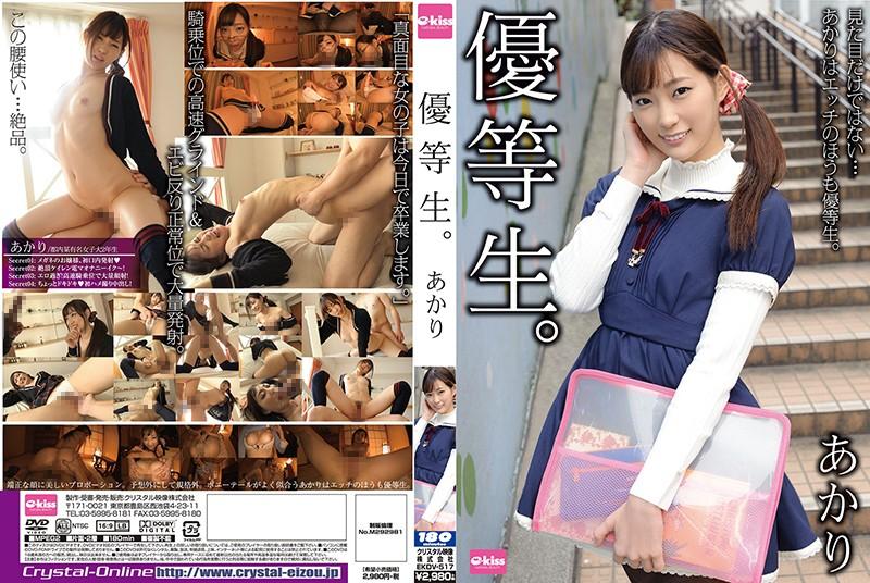 EKDV-517 Honor Student.Akari Mimiya Shuri Ri