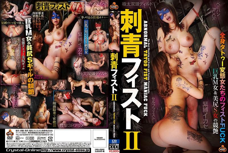NITR-387 Tattoo Fist II