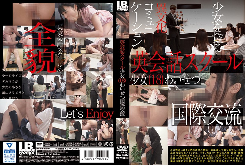 IBW-641z English School Girl Girl Indecent International Exchange