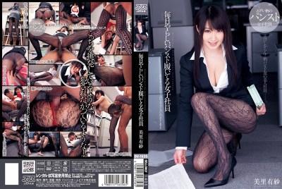 DV-1635 Girl Employees Misato Arisa You Are Wearing Pantyhose It Seems Every Day Ya