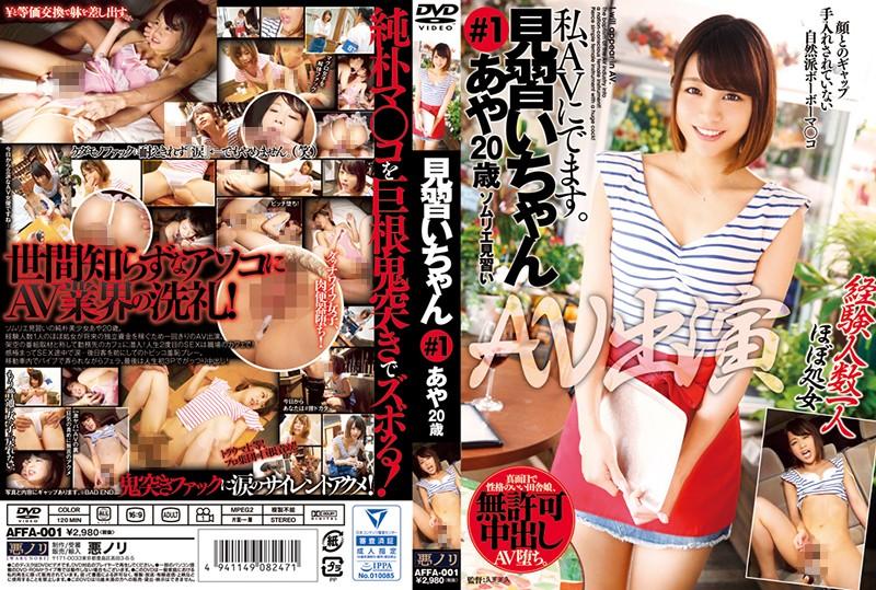 AFFA-001 Apprentice Chan # 1