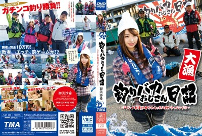 AVOP-206 Fishing Stupid Uncle Diary – Madonna Hatsumi Saki-chan And Kiss Fishing Challenge! !~