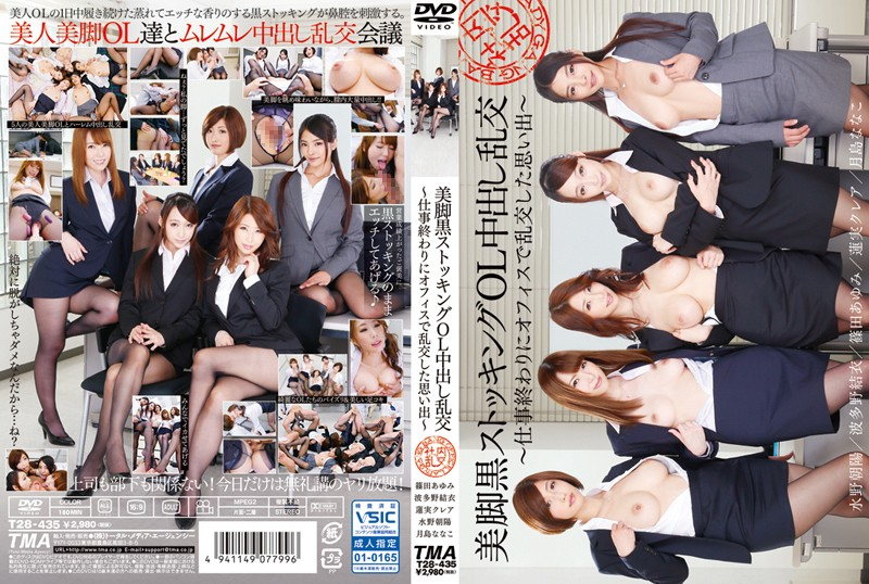 T28-435 Yoshiashikuro Memories ~ That Signed Turbulent In Stocking OL Pies Office At The End Orgy-work