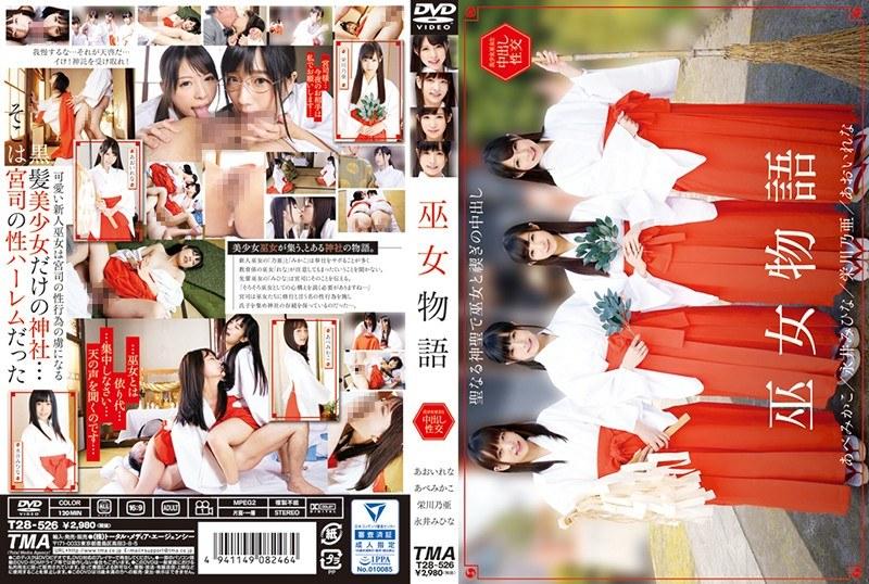 T-28526 Shrine Maiden Story Aoi Rena · Abe Mikako · Eikawa Oo · Nagai Mihina