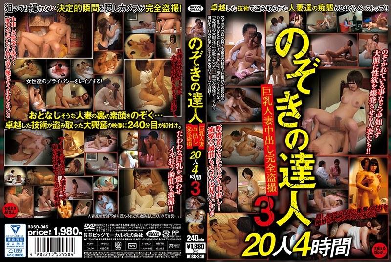 BDSR-346_A Peeping Expert Big Breasts Married Cum Inside Complete Voyeurism 20 4 Hours 3