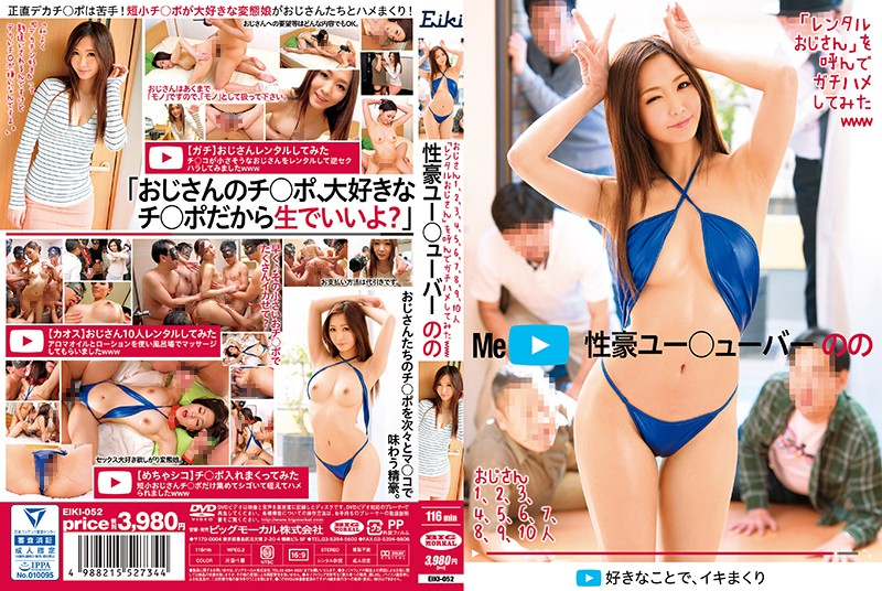 EIKI-052 Uncle, 1, 2, 3, 4, 5, 6, 7, 8, 9, 10 People Calling Uncle Rental And Watching It Www Genius Uu Bar, Mizusawa