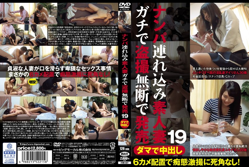 ITSR-027 The Nampa Pies In Damas And Tsurekomi Released Without Permission And Voyeur Amateur Wife Gachi 19