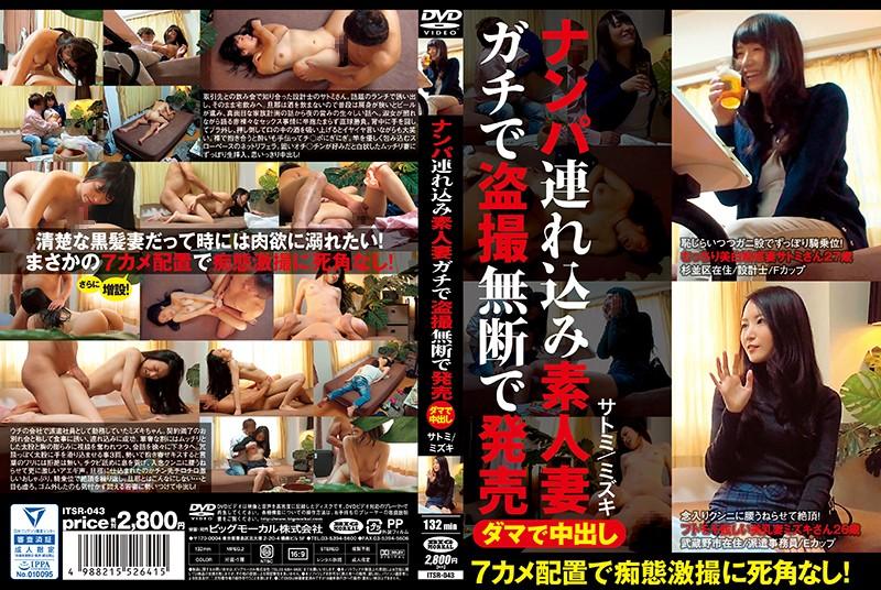 ITSR-043 Released Satomi / Mizuki Pies Reality Tsurekomi Without Permission Spy In Amateur Wife Gachi In Lumps
