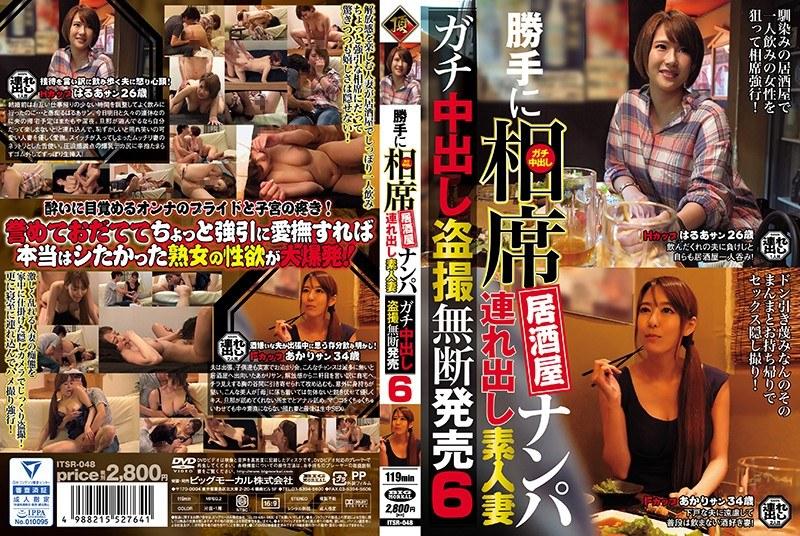ITSR-048 Arbitrarily Do Not Have A Counterpart Izakayan Nampa Amateur Wife Gachi Cum Shot Voyeur Unauthorized Release 6