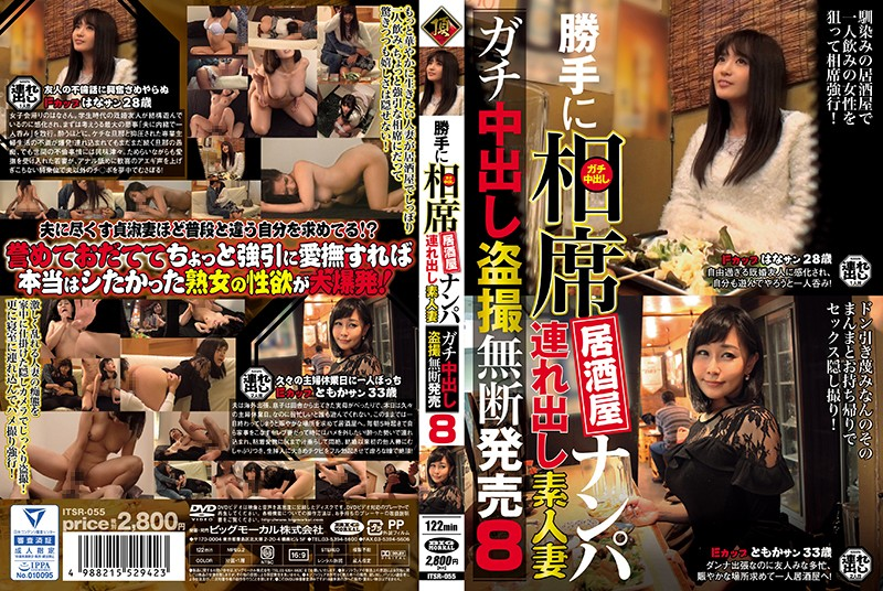 ITSR-055 Self-tapping Tavern Nanpa Take Out Without Permission Amateur Wife Gachi Cum Shot Inside Unscheduled Release 8