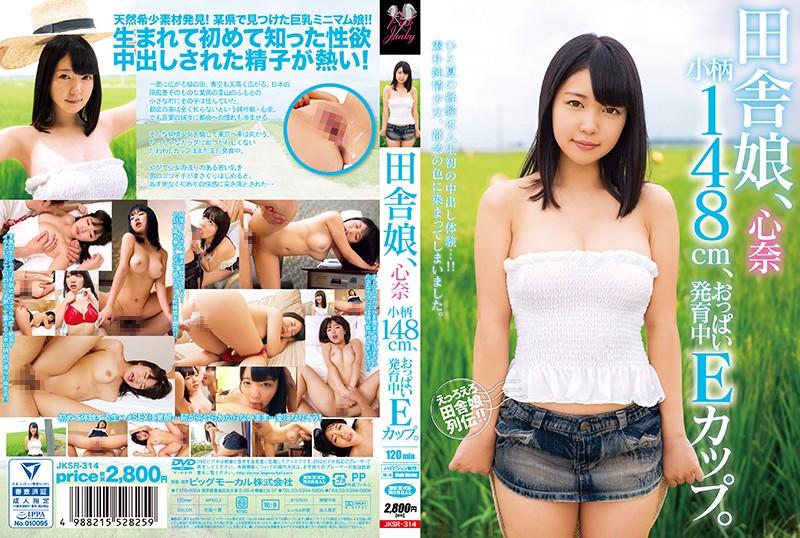 JKSR-314 Country Girl, Minna Petite 148 Cm, Breast Development E Cup.