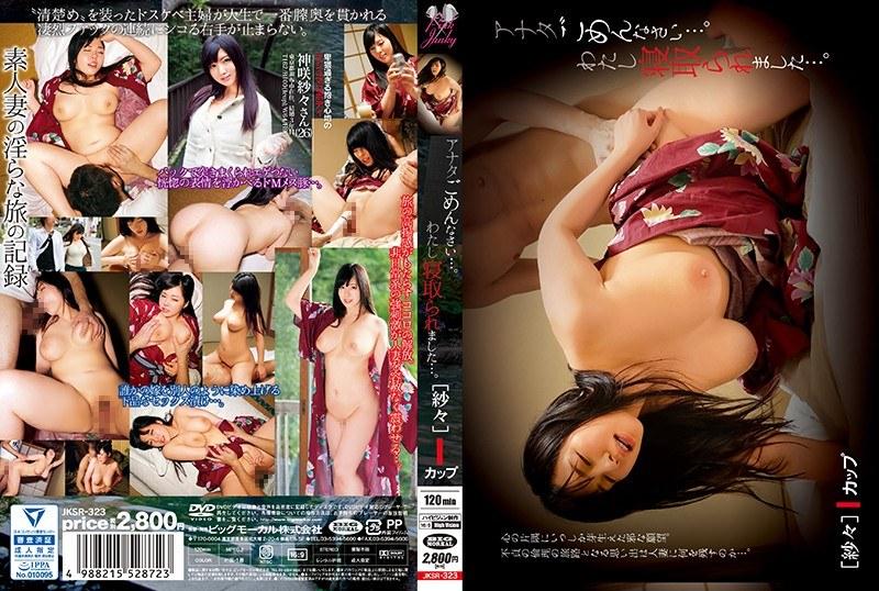 JKSR-323 I'm Sorry ….I Was Taken Down … …. [Saison] I Cup Shinsaki Saisei