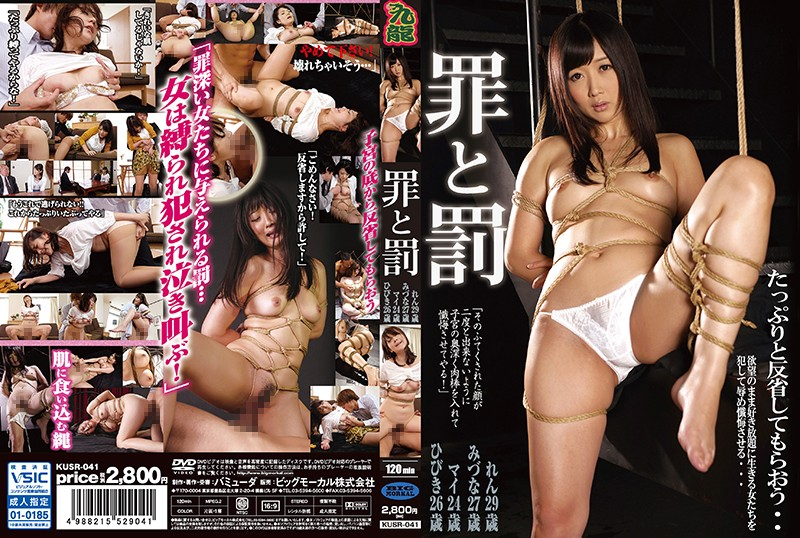 Nonton Film JAV KUSR-041 Crime And Punishment Subtitle Indonesia Streaming Movie Download Gratis Online
