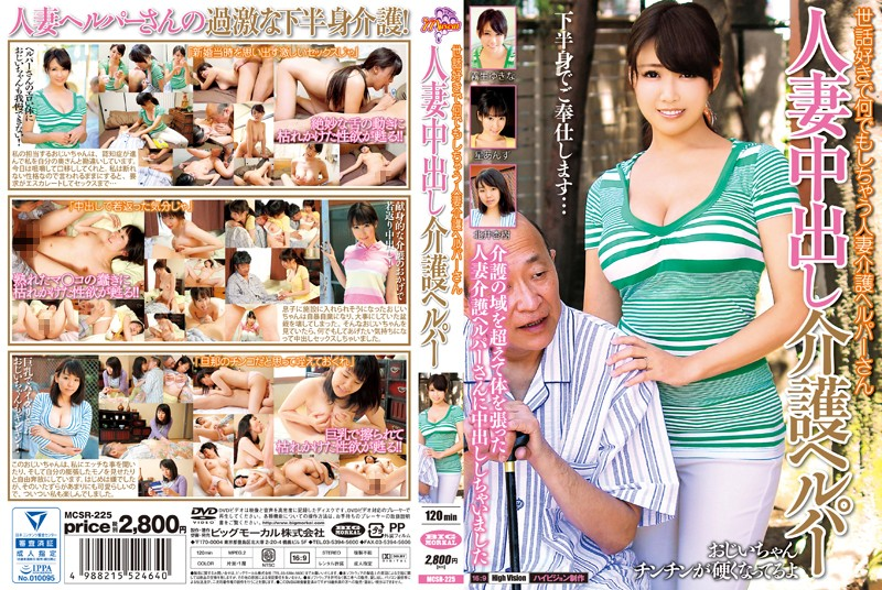 MCSR-225 What Demoshi Chau Wife Care Helper's In Nursing Care Helper Sewazuki Pies Wife