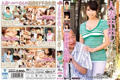 MCSR-225 What Demoshi Chau Wife Care Helper's In Nursing Care Helper Sewazuki Pies Wife